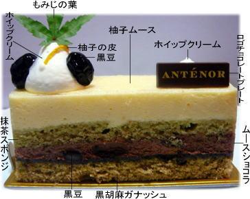 抹茶と柚子のケーキ
