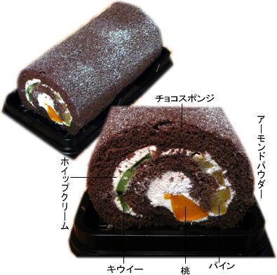 スペシャルフルーツチョコロール