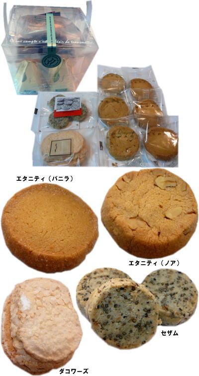 レパコのクッキー