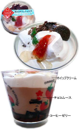 苺のカフェショコラ