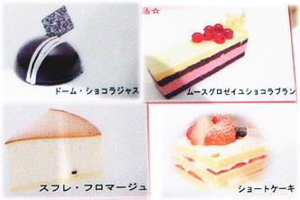 食べられなかったケーキ