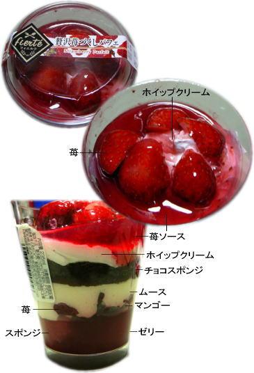 贅沢苺づくしのパフェ