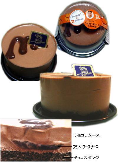 ショコラ・ダムール