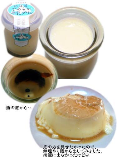北海道なめらか牛乳プリン