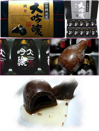 大吟醸 純米 チョコレートボンボン