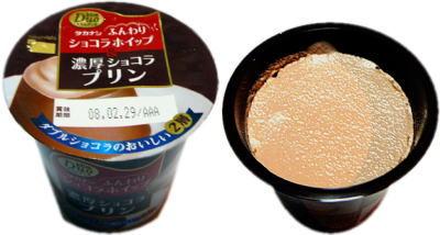 濃厚ショコラプリン
