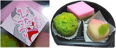 ひな上生菓子