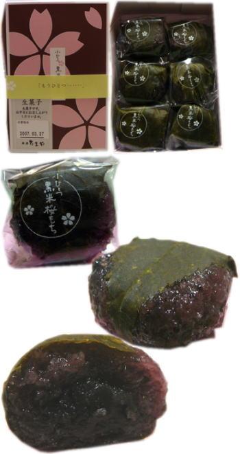 小ひとつ黒米桜餅