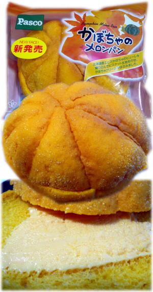 かぼちゃのメロンパン