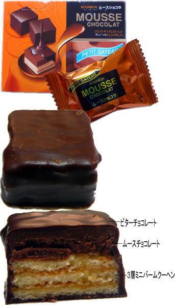 ムースショコラ