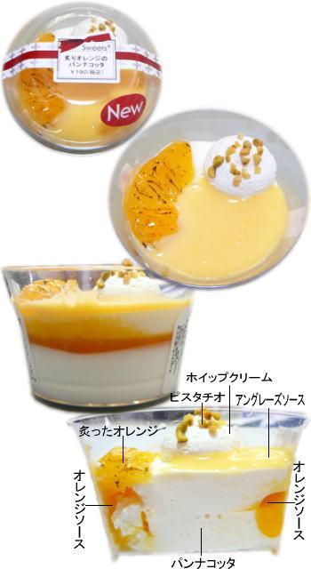 炙りオレンジのパンナコッタ