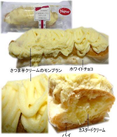 さつま芋のモンブランスティック