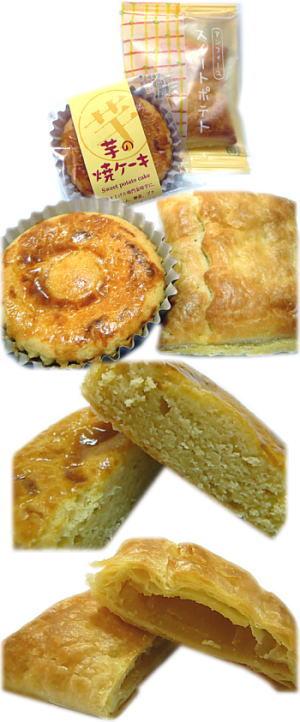 「芋の焼ケーキ」&「スイートポテト」