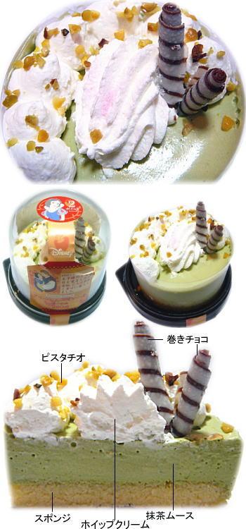 グリーンムースケーキ