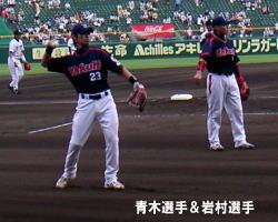 青木選手&岩村選手