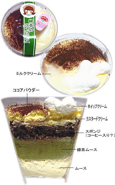 緑茶のティラミス