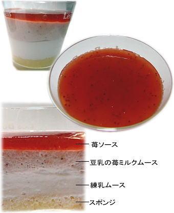 豆乳デザート 苺ミルク
