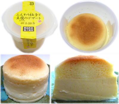 ふんわり柚子と豆腐のデザート