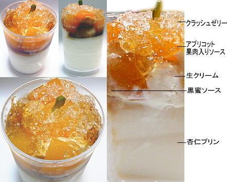 杏仁豆腐のプリン