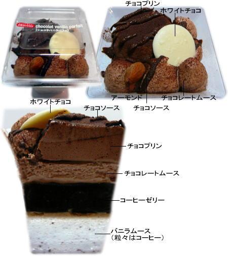 ショコラバニラパフェ