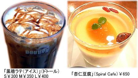 黒糖ラテ&杏仁豆腐