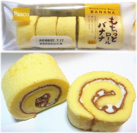 """もちっとロール""""バナナ"""""""