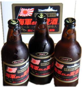 海軍さんの麦酒