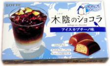 木陰のショコラ アイスカプチーノ味