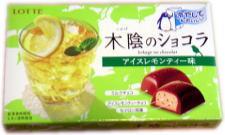 木陰のショコラ アイスレモンティー味