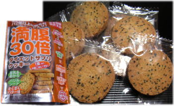 ダイエットサプリクッキー