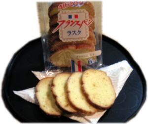 フランスパンラスク