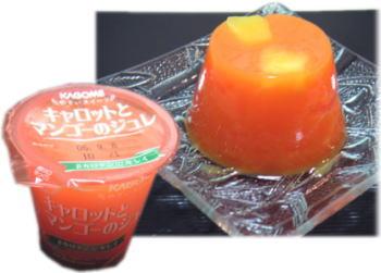 キャロットとマンゴーのジュレ