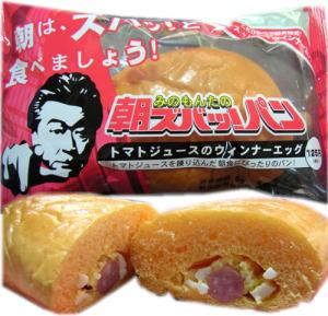 """「朝ズバッ!パン」""""トマトジュースのウインナーエッグ"""""""