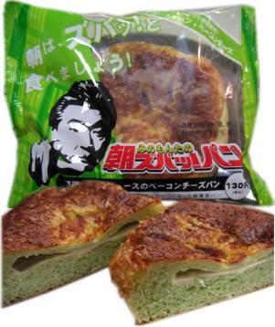 """「朝ズバッ!パン」""""野菜&果物ジュースのベーコンチーズパン"""""""