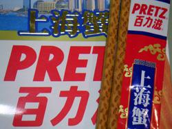 上海蟹プリッツ
