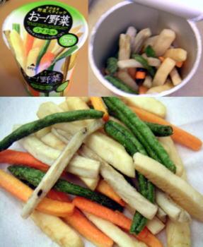 おー!野菜