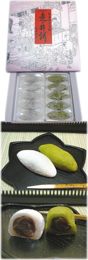 東海道大名物走り井餅