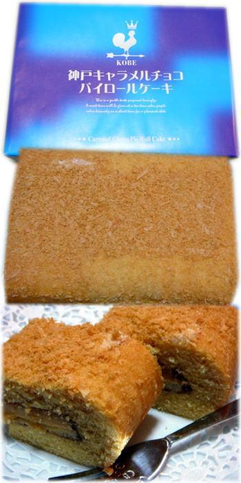 神戸キャラメルチョコパイロールケーキ