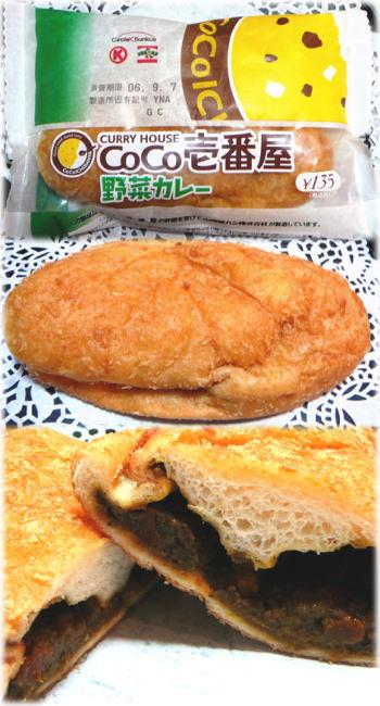 "CoCo壱番屋""野菜カレー"""