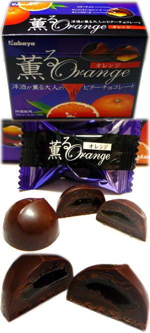 薫る(オレンジ)