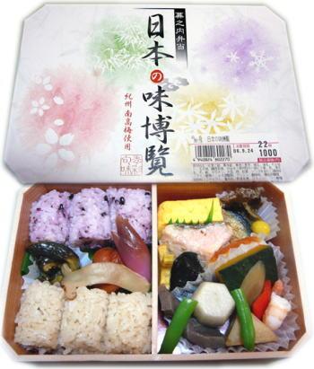 日本の味博覧