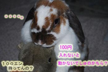 100エン