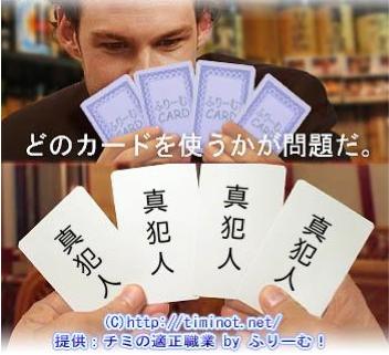 カッパの適正職業カード