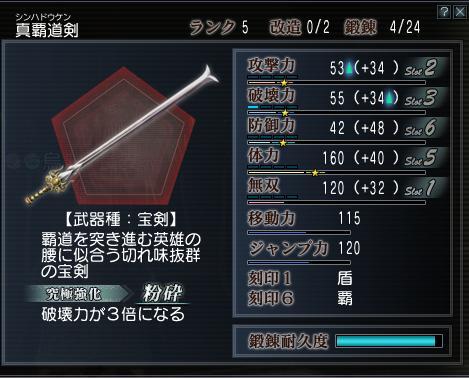 真覇道剣4