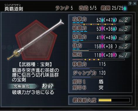 真覇道剣5