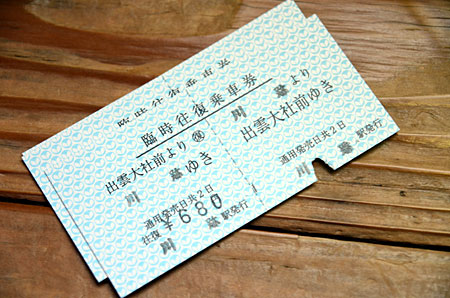一畑電車の切符