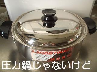 ラゴスティーナの鍋