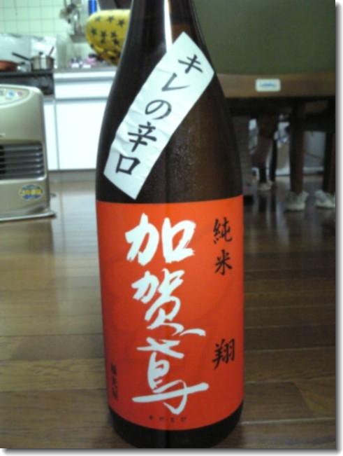 3・10 お酒