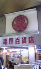 亀・百貨店!