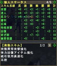 青クエ成功6